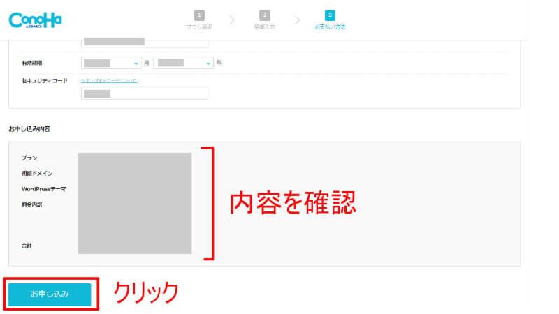 ConoHa Wingのページで、お申込みをクリックする画面