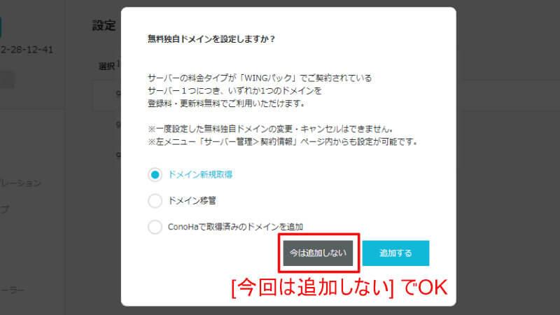 ConoHa Wingのページで、無料独自ドメインを設定しない画面
