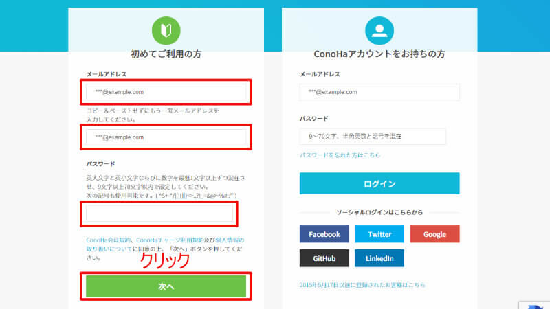 ConoHa Wingのページで、メールアドレスとパスワードを入力する画面