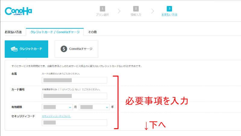 ConoHa Wingのページで、クレジットカードの必要事項を入力する画面