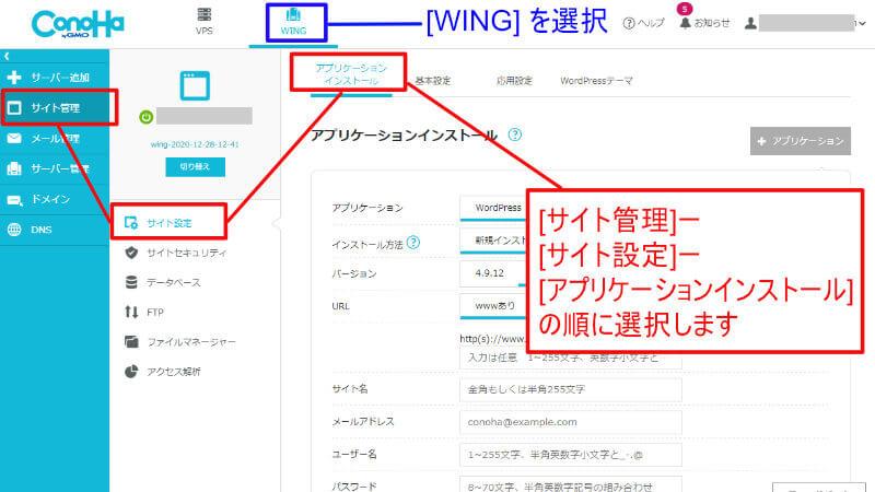 ConoHa Wingのコントロールパネルで、アプリケーションインストールを選択