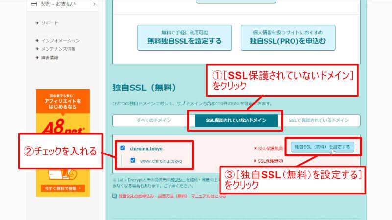 ロリポップ、独自SSL証明書導入