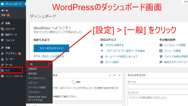WordPressの管理画面、設定ー一般