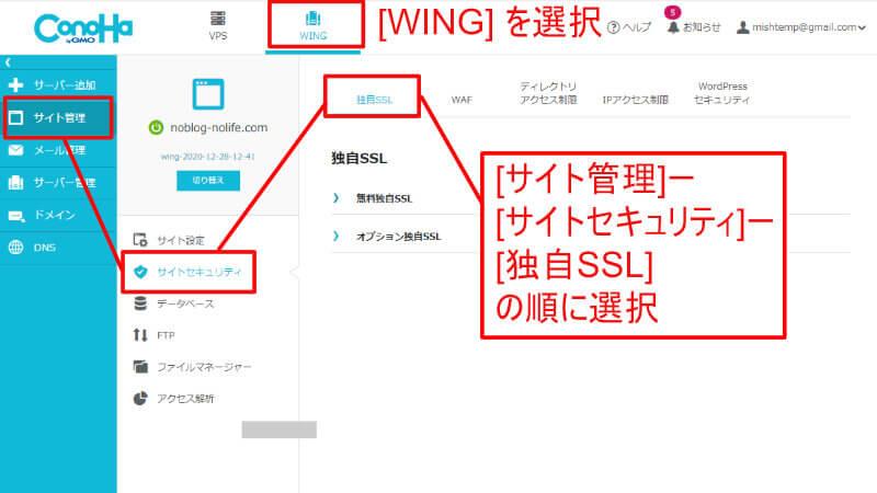 ConoHa Wingのコントロールパネルで、独自SSLを選択