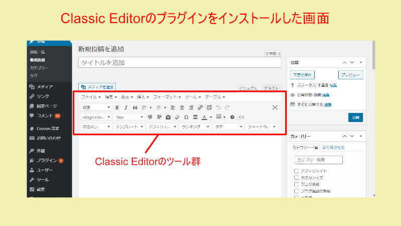 Classic Editorのサンプル