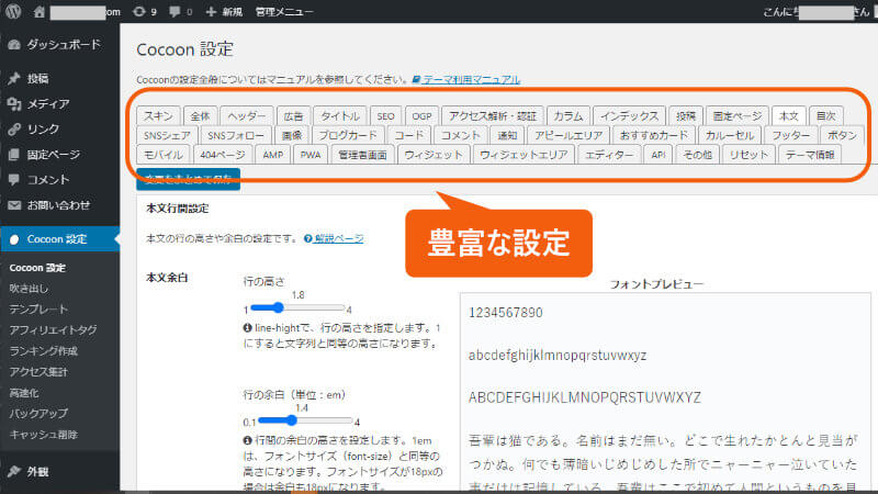 WordPressの管理画面で、Cocoon設定の全タブを紹介