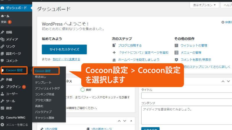 Cocoon設定画面