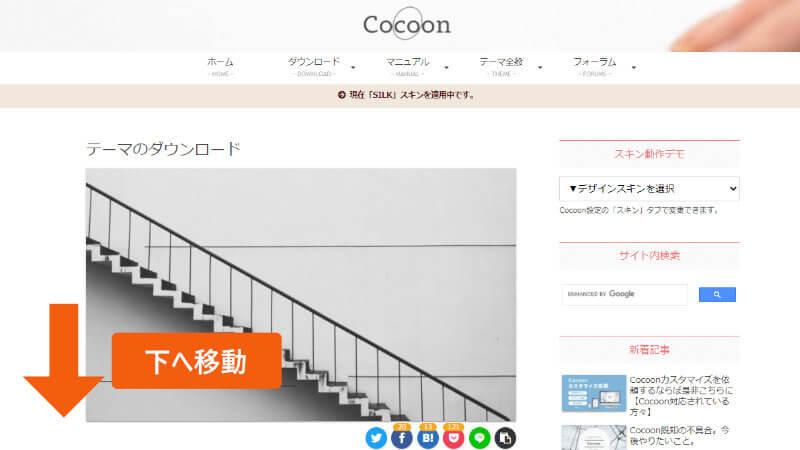 Cocoonホームページ