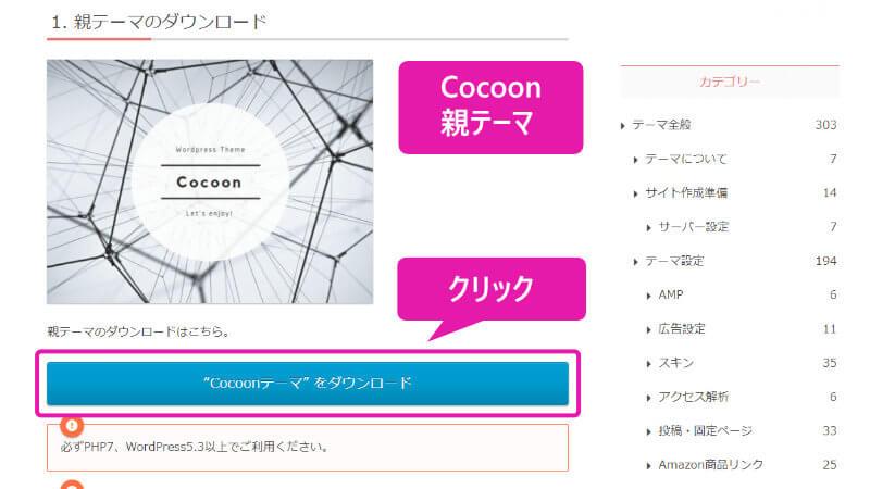 Cocoonテーマをダウンロード