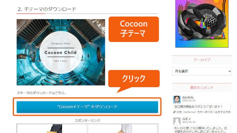 Cocoon子テーマをダウンロード