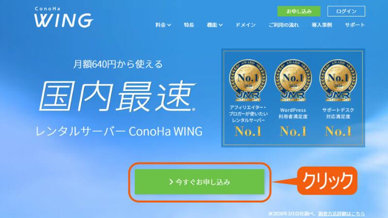 ConoHa Wingのホームページで、お申込みをクリック