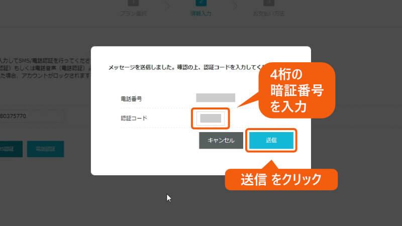 認証コードの入力ページ