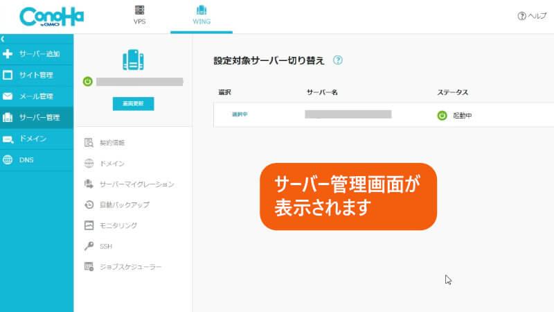 ConoHa Wingのサーバー管理画面
