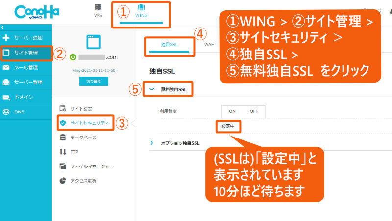 ConoHa Wing管理画面で、SSLの確認