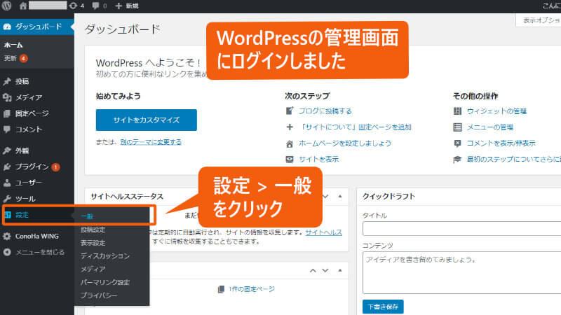 WordPressの管理画面で、設定、一般をクリック