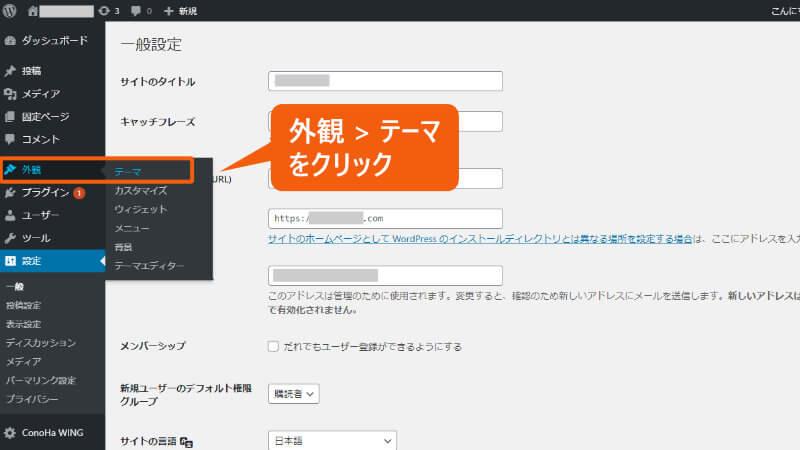 WordPressの管理画面で、テーマをクリック