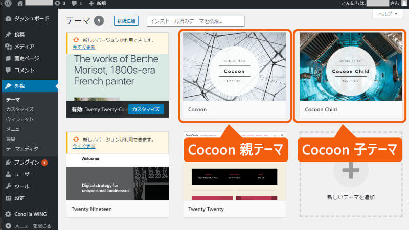WordPressの管理画面で、Cocoonのテーマを選択