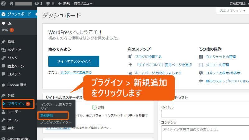 WordPressの管理画面で、プラグインの新規追加