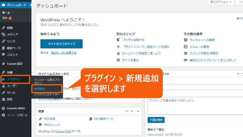WordPressの管理画面で、プラグインの新規追加を選択
