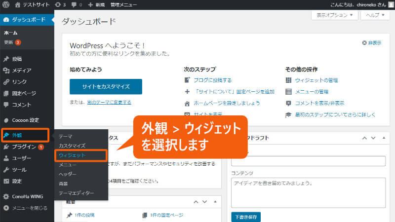 WordPressの管理画面で、ウィジェットを選択