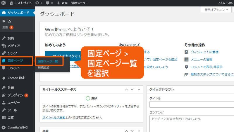 WordPressの管理画面で、固定ページを選択