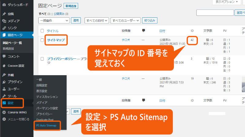 サイトマップのID確認