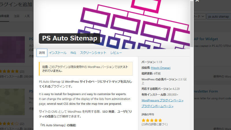 PS Auto Sitemapの説明
