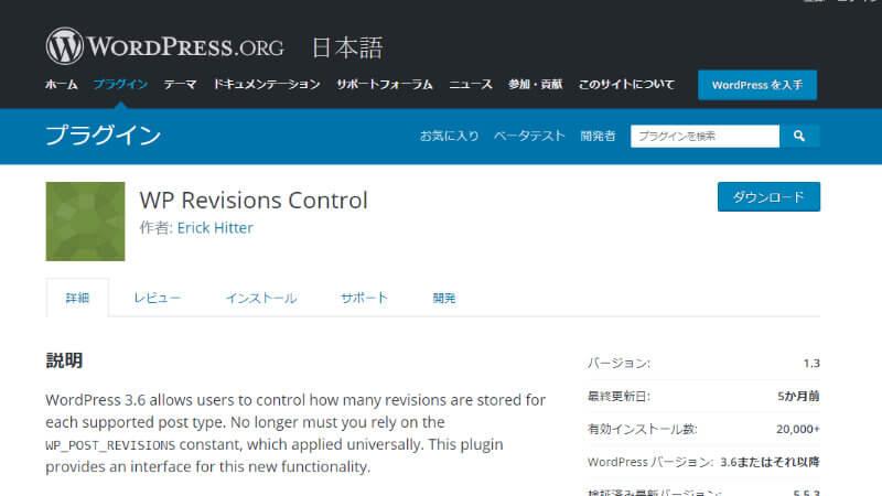 WP Rivisions Controlのページ