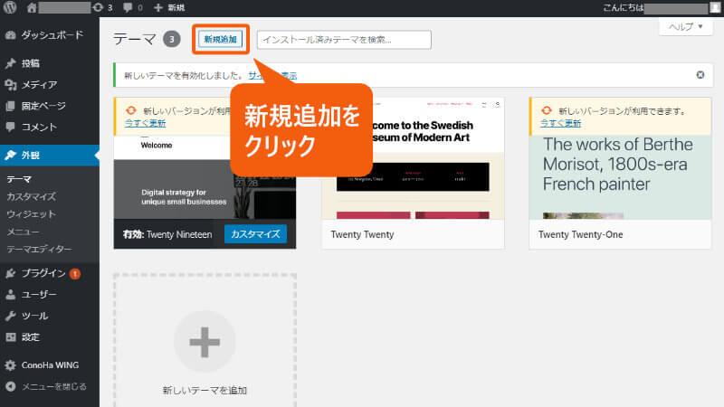 WordPressの管理画面で、新規追加をクリック