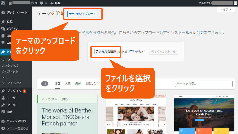 WordPressの管理画面で、テーマのアップロード