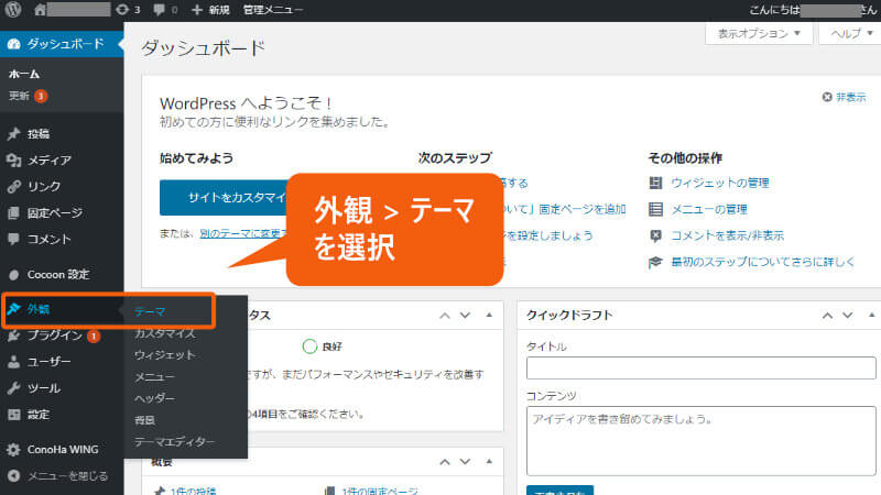 WordPressの管理画面で、テーマを選択