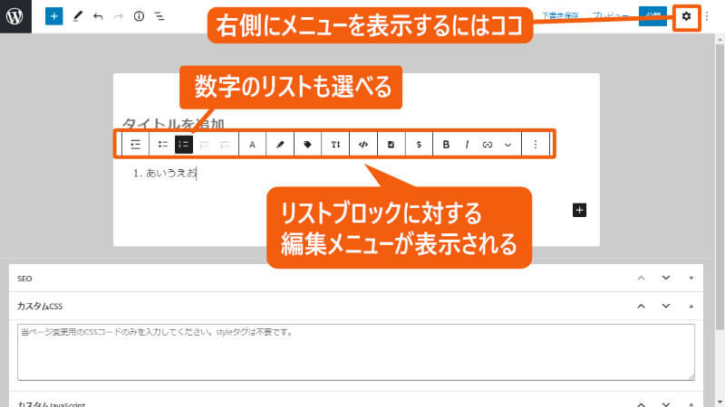 リストブロックを表示した画面