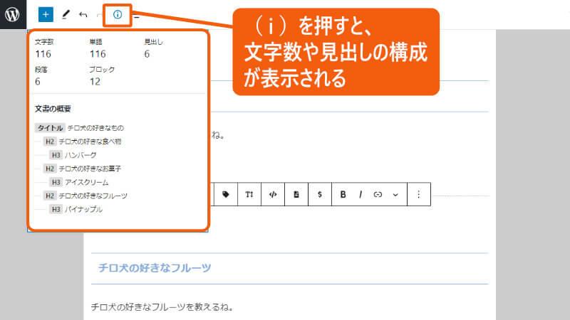 i ボタンを押して、文字数や単語数、見出しの構成を確認