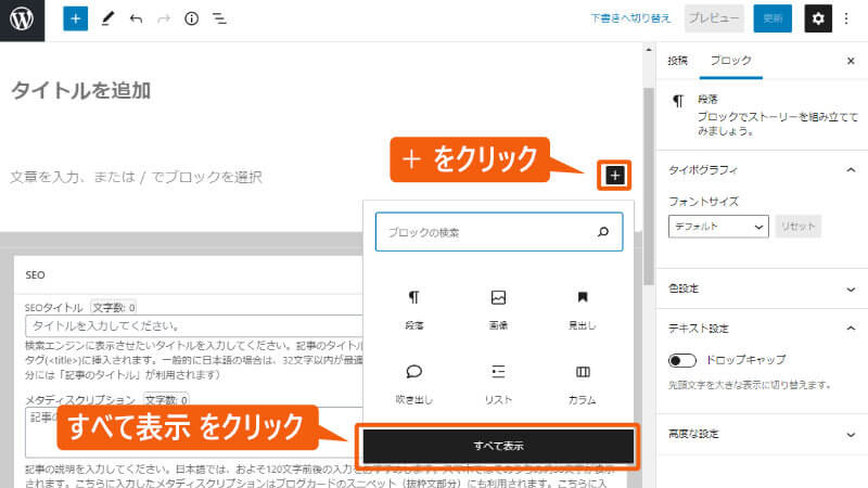 WordPressの管理画面で、+をクリック
