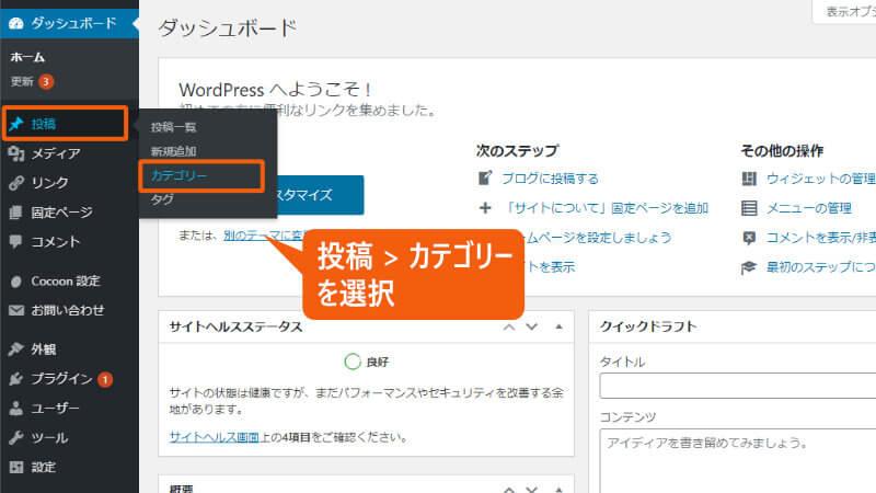 WordPressの管理画面で、カテゴリーを選択