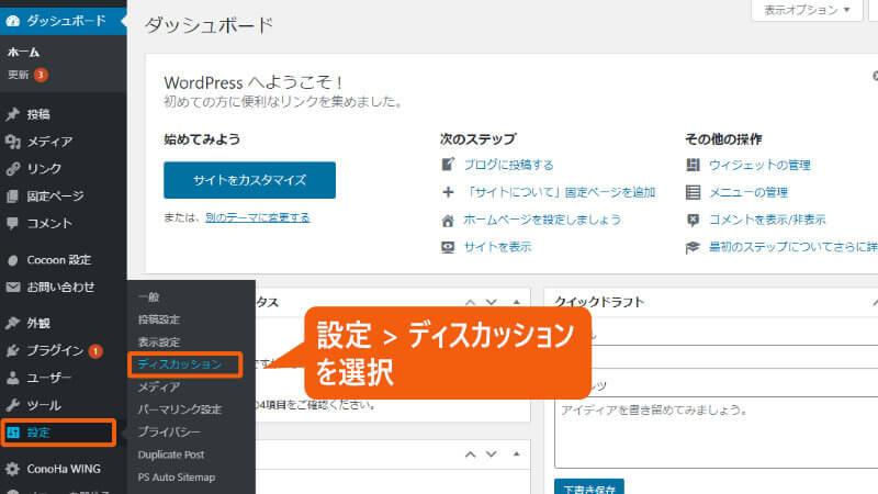 WordPressの管理画面で、ディスカッションを選択