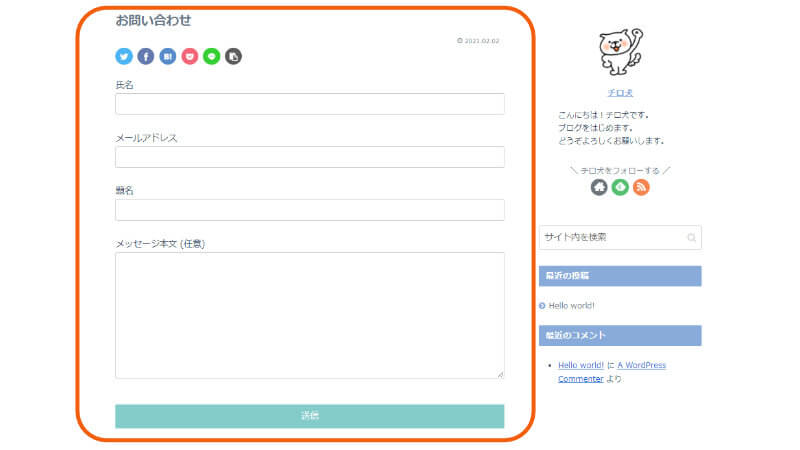 Contact Form7を使用したサンプル
