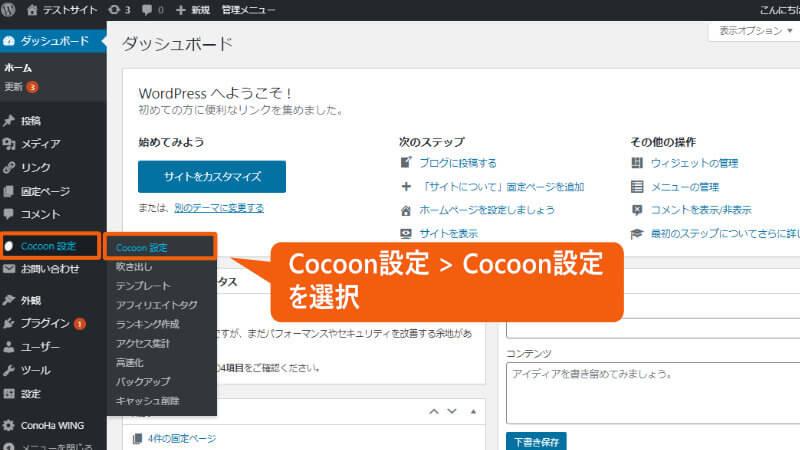 Cocoon設定