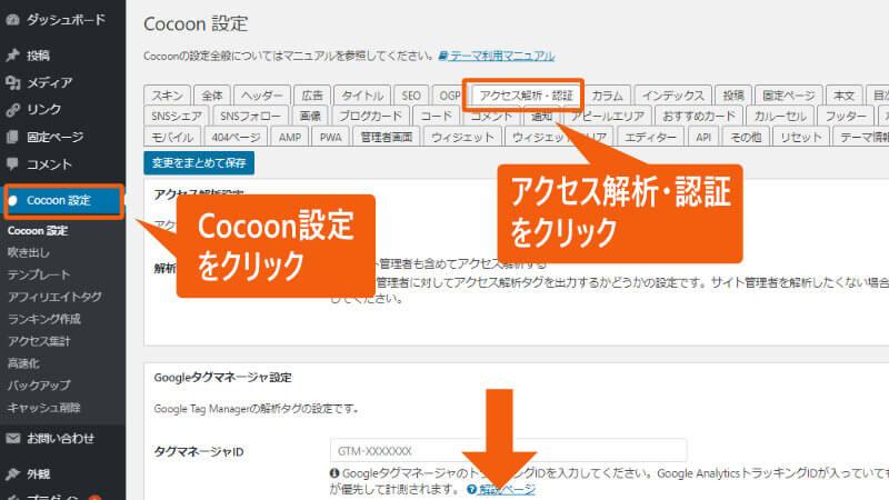 Cocoon設定ーアクセス解析・認証 をクリック