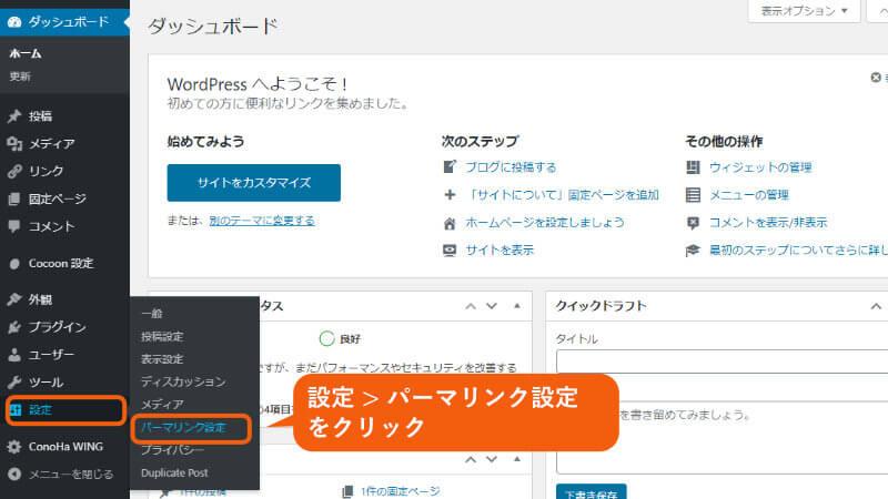 WordPressの管理画面で、パーマリンク設定を選択