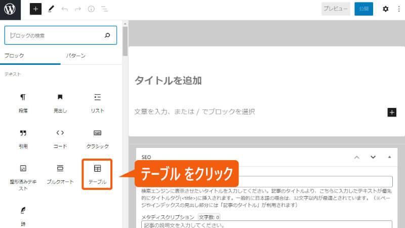 WordPressの管理画面で、テーブルをクリック