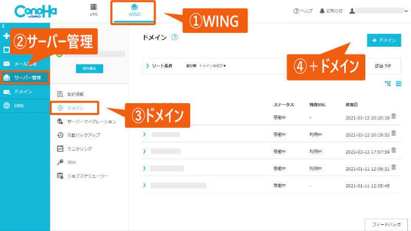 ConoHa Wingの管理画面で、ドメイン追加