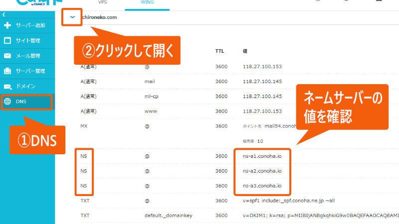 ConoHa Wingの管理画面で、ネームサーバーを移動する