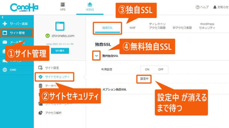 ConoHa Wingの管理画面で、SSL化設定