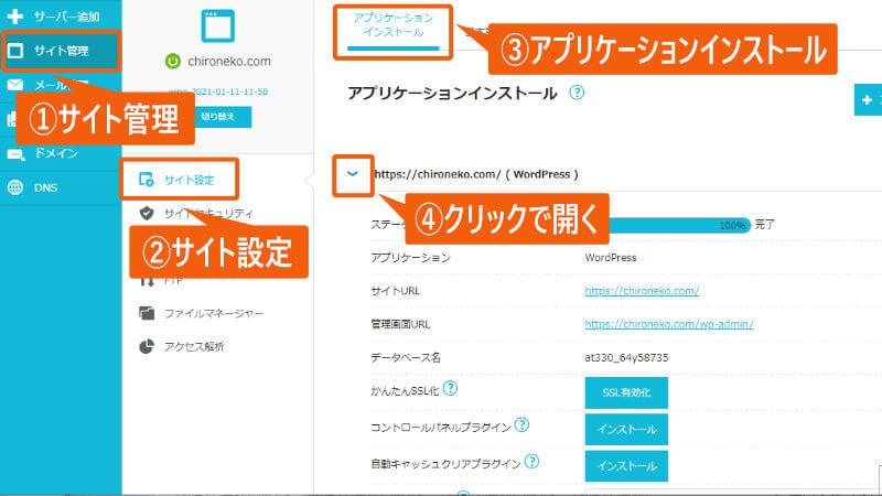 ConoHa Wingの管理画面で、アプリケーションインストール