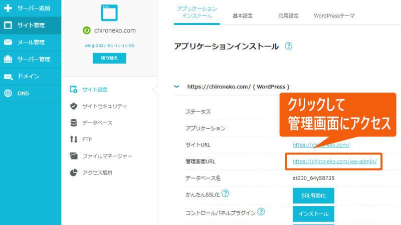 ConoHa Wingの管理画面で、WordPressの管理画面にアクセス