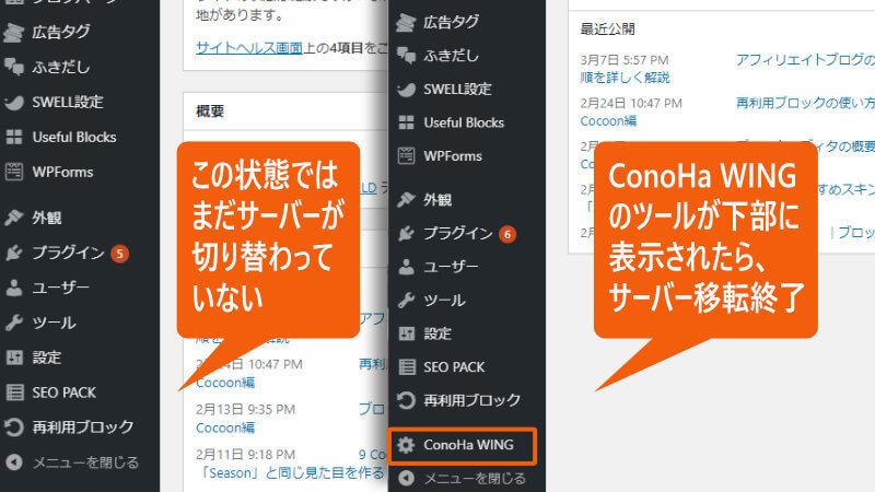 WordPressの管理画面で、ConoHa Wingのツールを確認