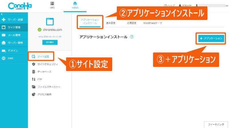 ConoHa Wingの管理画面で、アプリケーションを選択