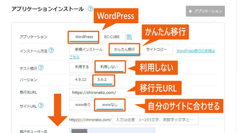 ConoHa Wingの管理画面で、WordPressを追加する