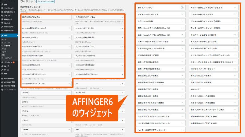 AFFINGERウィジェット画面